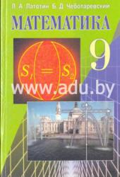 Математика, 9 класс, Латотин Л.А., Чеботаревский Б.Д., 2006