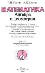 Математика, 10 класс, Алгебра и геометрия, Солтан Г.Н., Солтан А.Е., 2006