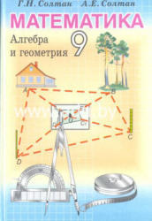 Математика, 9 класс, Алгебра и геометрия, Солтан Г.Н., Солтан А.Е., 2006