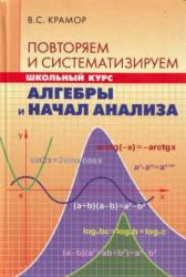Повторяем и систематизируем школьный курс алгебры и начал анализа, Крамор В.С., 2008