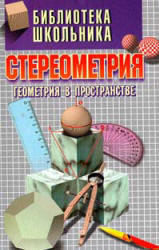 Стереометрия, Геометрия в пространстве, Александров А.Д., Вернер А.Л., Рыжик В.И., 1998