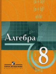 Алгебра, 8 класс, Виленкин Н.Я., Сурвилло Г.С., 2010