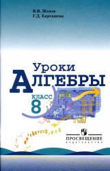 Уроки алгебры, 8 класс, Жохов В.И., Карташева Г.Д., 2011