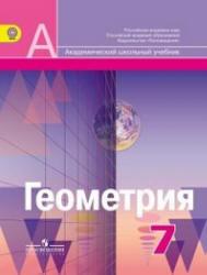 Геометрия, 7 класс, Александров А.Д., Вернер А.Л., Рыжик В.И., Ходот Т.Г., 2013