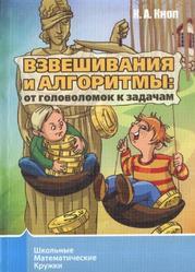Взвешивания и алгоритмы, От головоломок к задачам, Кноп К.А., 2011