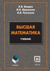 Высшая математика, Балдин К.В., Башлыков В.Н., Рукосуев А.В., 2010
