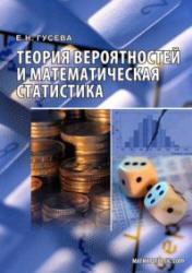 Теория вероятностей и математическая статистика, Гусева Е.Н., 2011