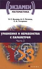 Математика, Уравнения и неравенства с параметром, часть 2, Беляева Э.С., Потапов А.С., Титоренко С.А., 2009