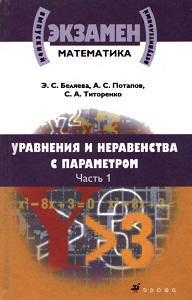 Математика, Уравнения и неравенства с параметром, часть 1, Беляева Э.С., Потапов А.С., Титоренко С.А., 2009
