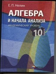 Алгебра и начала анализа, 10 класс, Нелин Е.П., 2010.