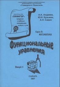 Математика, Функциональное уравнения, Андреев А.А., Кузьмин Ю.Н., Савин А.Н., 1997