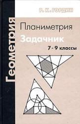 Геометрия, Планиметрия, 7-9 классы, Гордин Р.К., 2006