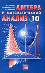 Алгебра и математический анализ, 10 класс, Виленкин Н.Я., Ивашев-Мусатов О.С., Шварцбурд С.И., 2006