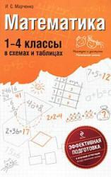 Математика, 1-4 класс, В схемах и таблицах, Марченко И.С., 2011