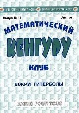 Математический клуб Кенгуру, Выпуск 11, 9-10 классы, Жарковская Н.А., Рисс Е.А., 2005