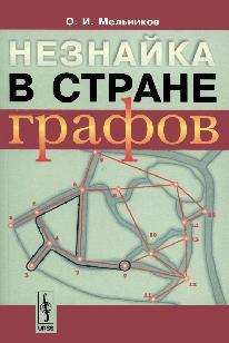 Незнайка в стране графов, 6-8 классы, Мельников О.И., 2007
