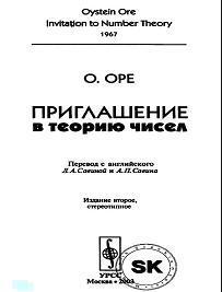 Invitation to Number Theory, Приглашение в теорию чисел, Оре.О., 2003