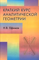 Краткий курс аналитической геометрии, Ефимов Н.В.
