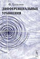 Дифференциальные уравнения, Трикоми Ф., 1962