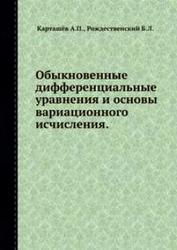 Обыкновенные дифференциальные уравнения и основы вариационного исчисления, Карташев А.П., Рождественский Б.Л., 1980