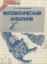 Математический аквариум, Уфнаровский В.А., 1987