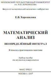 Математический анализ, Неопределенный интеграл, Хорошилова, 2007