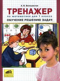 Тренажер по математике для 1 класса, Обучение решению задач, Белошистая А.В., 2007