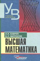 Высшая математика, Баврин И.И., Матросов В.Л., 2004