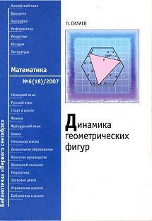 Динамика геометрических фигур, Силаев Л.Е., 2007
