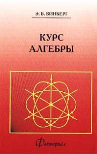 Курс алгебры, Винберг Э.Б., 2001