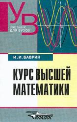 Курс высшей математики, Баврин И.И., 2004