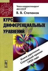 Курс дифференциальных уравнений, Степанов В.В., 2004