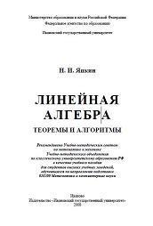 Линейная алгебра, Теоремы и алгоритмы, Яцкин Н.И., 2008