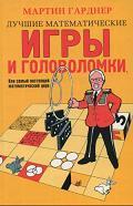 Лучшие математические игры и головоломки, или самый настоящий математический цирк, Гарднер М., 2009