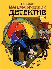 Математический детектив, Мадер В.В., 1992