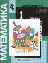 Математика, Учебник для 1 класса начальной школы, Часть 2, Моро М.И., Волкова С.И., Степанова С.В., 2005