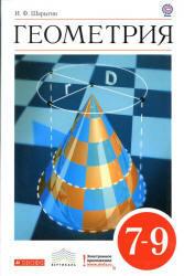 Геометрия, 7-9 класс, Шарыгин И.Ф., 2012