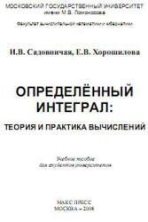 Определенный интеграл, Теория и практика вычислений, Садовничая И.В., Хорошилова Е.В., 2008