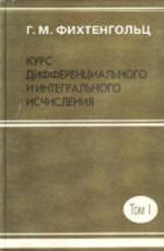 Курс дифференциального и интегрального исчисления - Фихтенгольц Г.М.