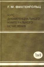 Курс дифференциального и интегрального исчисления - Фихтенгольц Г.М. - Том 2
