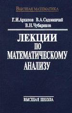 Лекции по математическому анализу - Архипов Г.И., Садовничий В.Н., Чубариков В.Н.