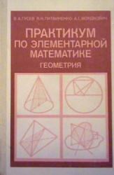 Практикум по элементарной математике - Геометрия - Гусев В.А., Литвиненко В.Н., Мордкович А.Г.