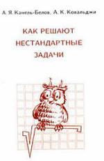 Как решают нестандартные задачи - Канель-Белов А. Я., Ковальджи А. К.