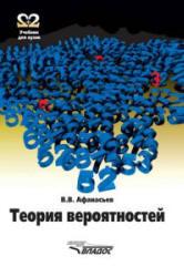 Теория вероятностей, Афанасьев В.В., 2007