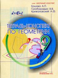 Тетрадь-конспект по геометрии, 9 класс, Ершова А.П., Голобородько В.В., Крижановский А.Ф., 2012