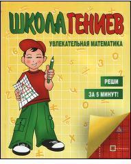 Школа гениев, Увлекательная математика, Реши за 5 минут, 2008