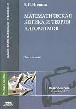 Математическая логика и теория алгоритмов, Игошин В.И., 2008