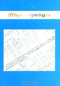 Пифагорейцы, Симаков М., 2006