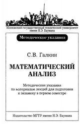 Математический анализ, Галкин С.В., 2004