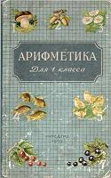 Арифметика, 1 класс, Пчелко А.С., Поляк Г.Б., 1959